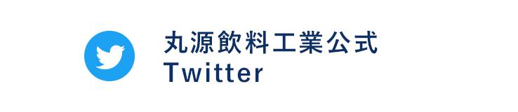 丸源飲料工業公式Twitter
