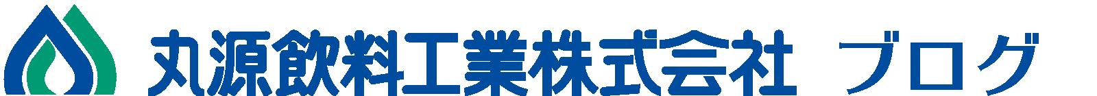 丸源飲料工業株式会社